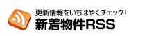 更新情報をいちはやくチェック! 新着物件RSS